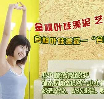 金枫叶硅藻泥新型环保壁材